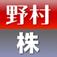 野村株アプリ - Nomura Securities Co.,Ltd.