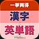 漢字と英単語